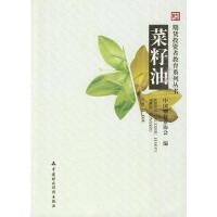 菜籽油 侠名 中国财政经济出版社一 9787509520253