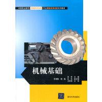 机械基础(中等职业教育机电技术应用专业课程改革成果系列教材)