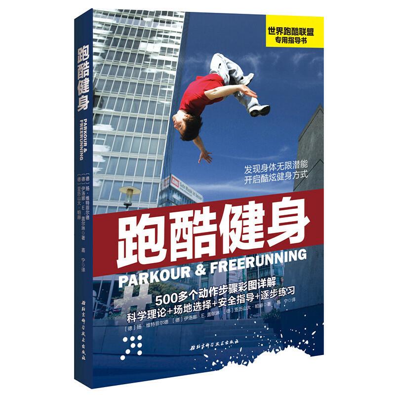 跑酷健身 (世界跑酷联盟专用指导书,无数跑酷爱好者心中的经典之作,开启*酷的健身方式,发现身体的无限潜能)