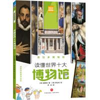 普拉多博物馆:读懂世界十大博物馆 姜恩珠,李正花 9787545557466
