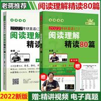 老蒋英语二2021精读80篇 考研英语二阅读理解 MBA MPA MPAcc 199工商管理类硕士联考 可搭老蒋长难句