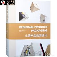 土特产品包装设计 思路与案例解析 葡萄酒茶叶咖啡大米烘焙食品橄榄油干果 包装设计书籍