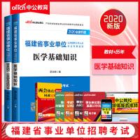 中公教育2020福建省事业单位考试:医学基础知识(教材+历年真题标准预测)2本套