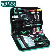 老A(LAOA) 52合1多功能螺丝刀套装 苹果手机笔记本维修工具