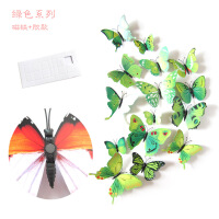 12只装仿真蝴蝶彩色 3D立体墙贴 客厅卧室装饰贴画儿童房冰箱贴饰 中
