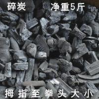 荔枝木炭碎炭 木炭 烧烤炭 果木碳 烧烤专用碳 环保炭 5斤装