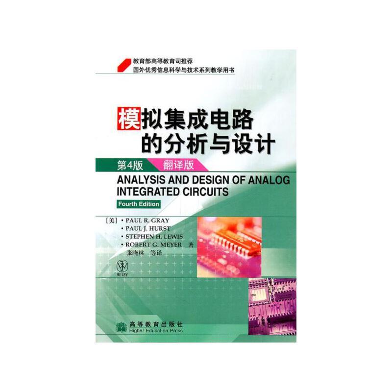 【旧书二手书8成新】模拟集成电路的分析与设计(第4版)翻译版 格雷