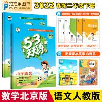 53天天练二年级下册部编人教版语文数学北京版同步试卷练习册