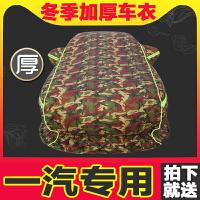 一汽森雅R7M80威志夏利A+N7N3N5SV80专用棉车衣东北加厚冬季保暖