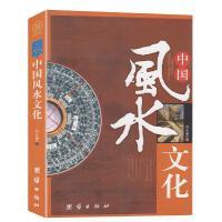 中国风水文化 一部对风水现象进行全方位、多学科分析的书 风水算卦占卜周易全书易经入门类玄学畅销国学书籍