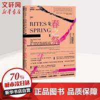 春之祭 第一次世界大战和现代的开端 社会科学文献出版社
