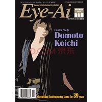 【日本进口】Eye-Ai 15年11月号 堂本光一 特集号 写真