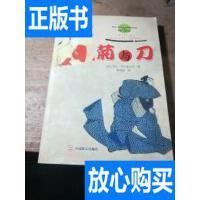 [二手旧书9成新]菊与刀 /[美]鲁思・本尼迪克特 中国致公出版社