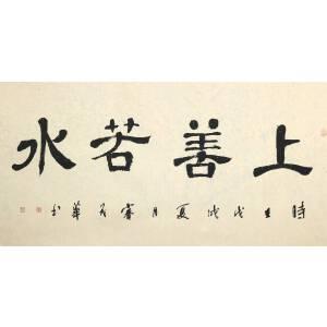 中书协会员赛茂华书法 《上善若水 》