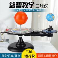 三球�x太�月亮地球教具模�M��夜手��W生用教�W�x器 �和��M�b玩具DIY三球�\行�x模型公自�D演示月相�化�P系