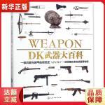 DK武器大百科:一部兵器与装甲的视觉史 (英)理查德・霍姆斯(Richard Holmes)著 97871222879