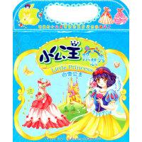 白雪公主――小公主换装秀(炫彩贴纸)