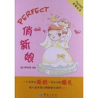 PERFECT 俏新娘:TINA的幸福生活