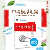 官方授权赠2笔记本2021版一飞冲天中考模拟试题汇编语文中学生必备七年级八年级九年级天津专版