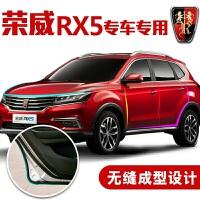 荣威RX5改装专用车门密封条 全车防尘装饰胶条背胶汽车RX5隔音
