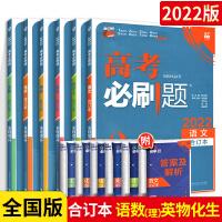 2021高考必刷题合订本 理科全套6本语文理数英语物理化学生物六本 高3高三高考理科 各版本通用 高中专题训练2019年