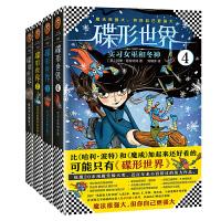 碟形世界1、2、3、4(套装全4册)比《哈利・波特》和《魔戒》加起来还好看