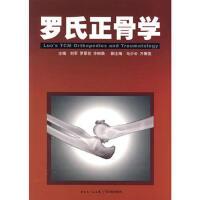 【二手旧书9成新】罗氏正骨学 刘军 等 9787535943224 广东科技出版社