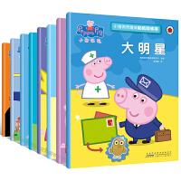 小猪佩奇趣味贴纸游戏书全套8册佩琪PeppaPig粉红猪小妹 宝宝早教益智 儿童故事书2-3-4-5-6岁幼儿图书动手