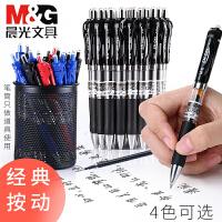晨光文具K35按动中性笔签字笔0.5黑色碳素笔学生考试用蓝黑医生处方笔创意办公会议水笔芯圆珠红笔教师