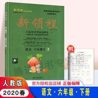 2020春 新领程丛书 新领程小学语文6年级下册 RJ人教版 六年级语文下册新领程 附带测试卷