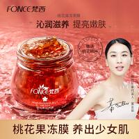 梵西桃花果冻茶膜 120g/瓶
