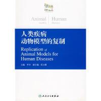 人类疾病动物模型的复制【正版直发】