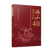 佛山改革开放40年:工匠传统、善为政府与有效市场的合流与聚变