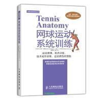 网球运动系统训练 [美]E保罗-勒特【正版图书,品质无忧】