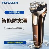 飞科(FLYCO)电动剃须刀FS379全身水洗 男士三刀头刮胡刀 充电式智能剃须刀