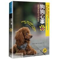 狗狗心事6:狗狗养育的七个年龄段(它,是你忠实的朋友,爱它,就请让它的每一步成长都健康快乐。全新人狗互动理念,颠覆你的