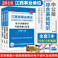 中公教育2019江西省事业单位综合基础知识真题+模拟+考前冲刺3本套