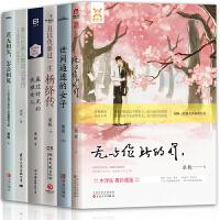 桑妮作品集6册 且以优雅过一生:杨绛传 世间通透的女子 真正的美人熬得过岁月 无与伦比的你 若无相欠,怎会相见 赢过时