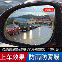 汽车后视镜防雨膜倒车镜驱水剂反光镜防雾膜纳米防水高清贴膜通用