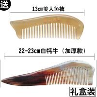 牛角梳子加厚脱发大号宽齿按摩卷发木梳
