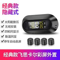 胎压监测内置外置汽车通用太阳能无线隐藏数显检测胎压监测器