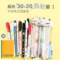 晨光中性笔套装 学生水笔可爱清新款办公签字笔30支笔+20支黑色笔芯替芯量贩装0.38/0.35/0.5mm HAGP1