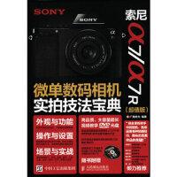 【二手书9成新】索尼a7/a7R 微单数码相机实拍技法宝典(超值版)广角势力9787115413093人民邮电出版社