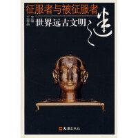 征服者与被征服者:世界远古文明之谜 王春来 文汇出版社 9787806765470