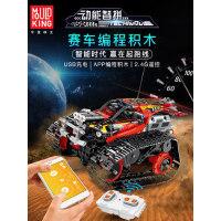 编程积木小学生电动遥控赛车智能机械益智拼装儿童玩具男孩子礼物