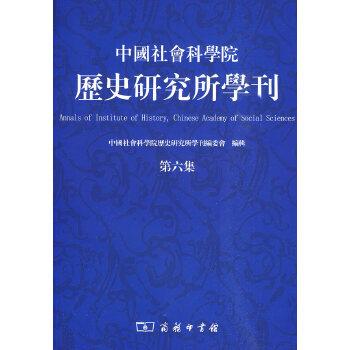 中国社会科学院历史研究所学刊(第六集)