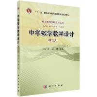 中学数学教学设计(第二版)