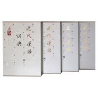 近代汉语词典(全四卷)