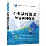 企业战略管理综合实训教程
