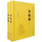 夜航船(传世经典 白文对照·全2册)